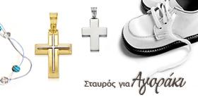Βαπτιστικός σταυρός για αγόρια