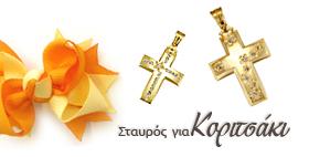 Βαπτιστικός σταυρός για κορίτσια